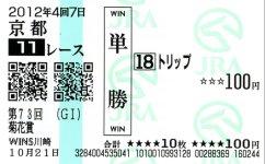 20121021_kyoto1