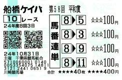 20121031_hunbashi2