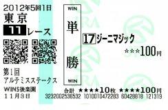 20121103_tokyo1
