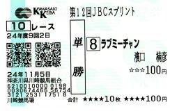 20121105_kawasaki2
