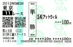 20121110_tokyo1