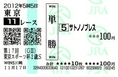 20121117_tokyo1