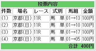 20121118_kyoto2
