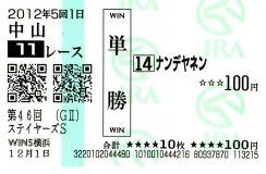 20121201_nakayama1