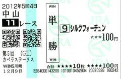 20121209_nakayama1