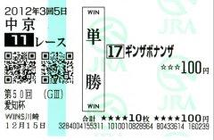 20121215_tyukyo1