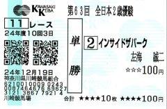 20121219_kawasaki1