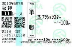 20121222_hanshin1