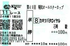 20130103_kawasaki1