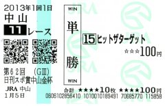 20130105_nakayama1