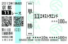 20130113_kyoto1