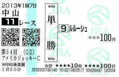 20130120_nakayama1