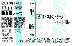 20130121_nakayama1