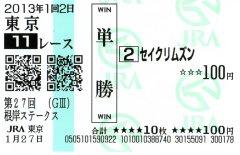 20130127_tokyo1